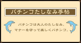 pagelist_tashinami